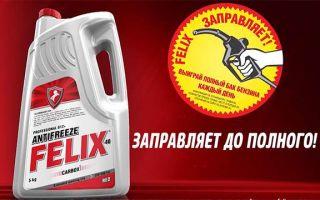 Красный антифриз Феликс: достойная замена импортным аналогам