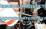 Как поменять масло в гидроусилителе руля — частичная и полная замены