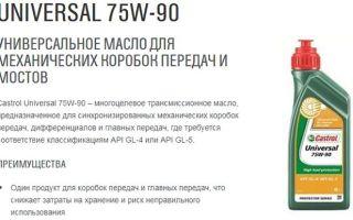 Трансмиссионные масла Castrol 75W90: расшифровка и преимущества