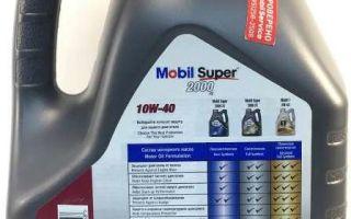 Mobil Super 2000 x1 10w 40 – полусинтетика длительного применения
