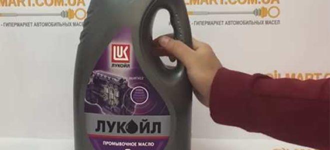 Промывочное масло Лукойл – состав, применение