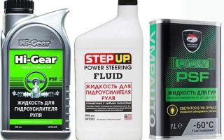 Жидкость для гидроусилителя руля — как выбрать подходящую