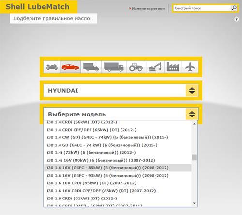 система Shell LubeMatch по подбору моторного масла