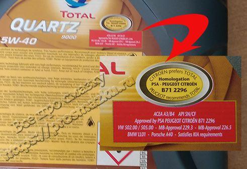 стандарт АСЕА на канистре масла Тотал