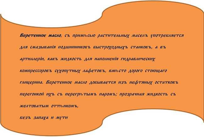 указ о применении веретенного масла