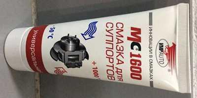 смазка для суппорта MC 1600