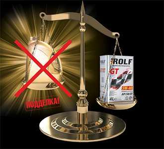 Рольф или дешевое масло