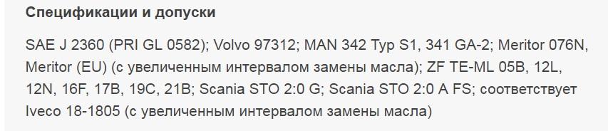 dopuski - Трансмиссионное масло шелл спиракс 75w90 отзывы