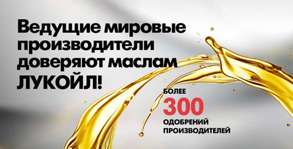 Лукойл - плакат призыв