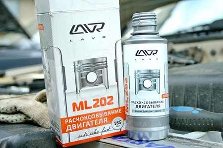 раскоксовка двигателя LAVR МЛ-202